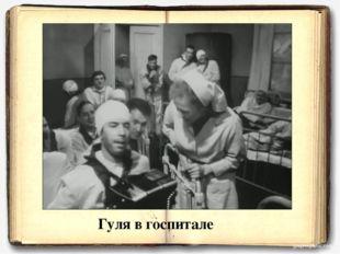 Гуля в госпитале