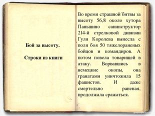 Бой за высоту. Строки из книги Во время страшной битвы за высоту 56,8 около х