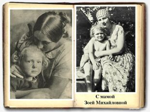 С мамой Зоей Михайловной
