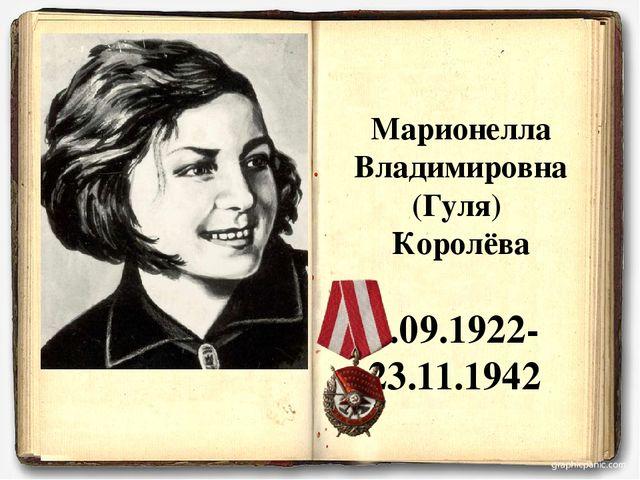 Марионелла Владимировна (Гуля) Королёва 9.09.1922- 23.11.1942