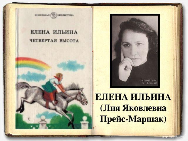 ЕЛЕНА ИЛЬИНА (Лия Яковлевна Прейс-Маршак)