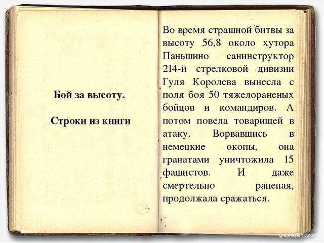 Бой за высоту. Строки из книги Во время страшной битвы за высоту 56,8 около х...