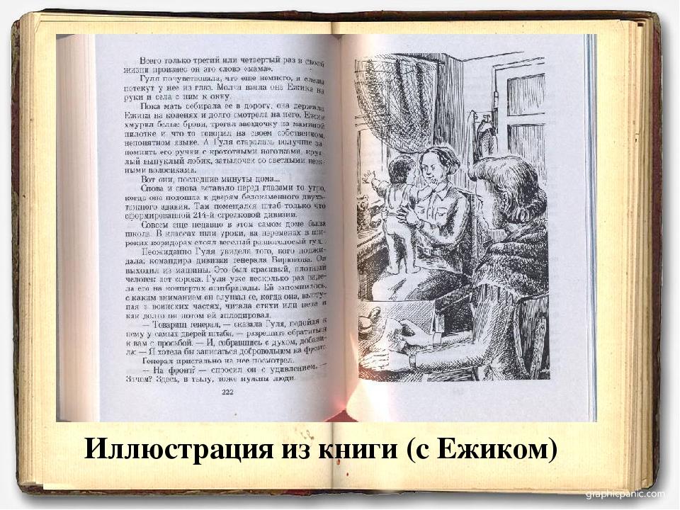 Иллюстрация из книги (с Ежиком)
