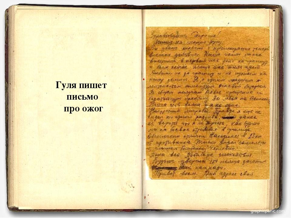 Гуля пишет письмо про ожог