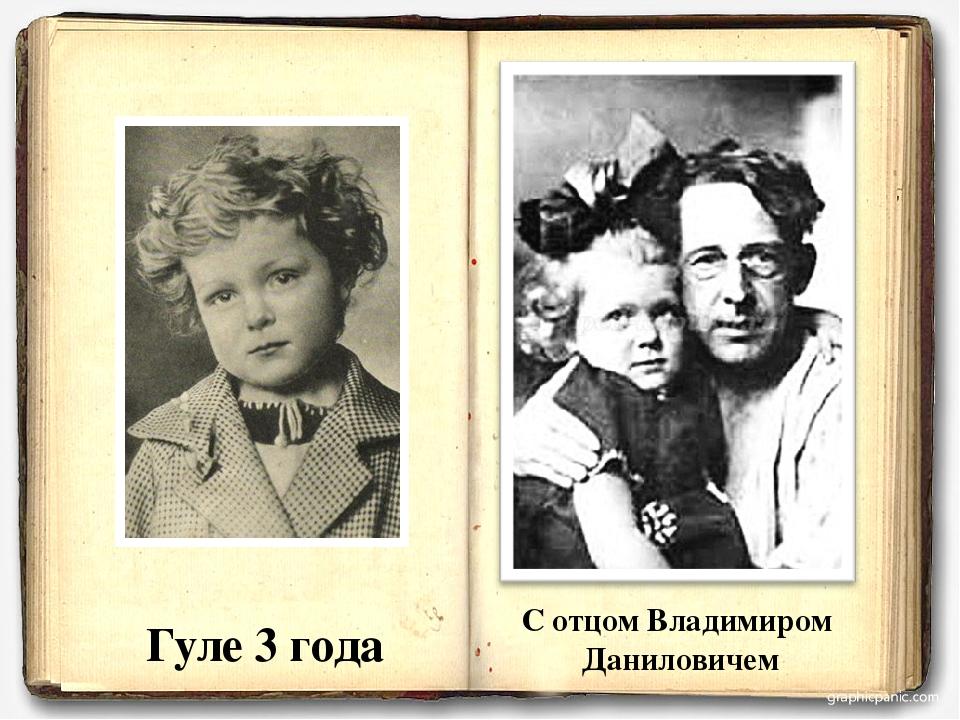 Гуле 3 года С отцом Владимиром Даниловичем