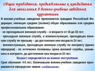 Общие требования, предъявляемые к кандидатам для зачисления в военно-учебные