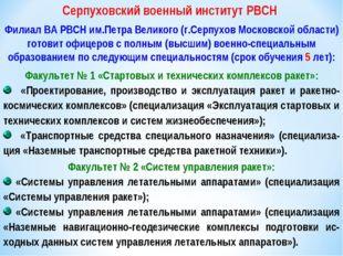 Филиал ВА РВСН им.Петра Великого (г.Серпухов Московской области) готовит офиц
