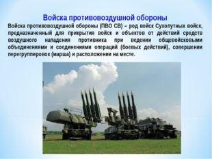 Войска противовоздушной обороны Войска противовоздушной обороны (ПВО СВ) – ро