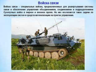 Войска связи Войска связи – специальные войска, предназначенные для развертыв