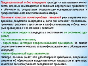 - определение годности кандидата к поступлению по состоянию здо-ровья; - всту