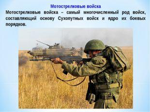 Мотострелковые войска Мотострелковые войска – самый многочисленный род войск,