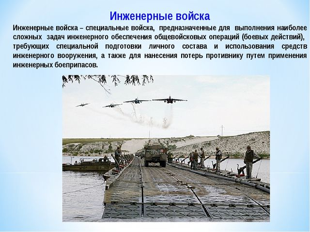 Инженерные войска Инженерные войска – специальные войска, предназначенные для...