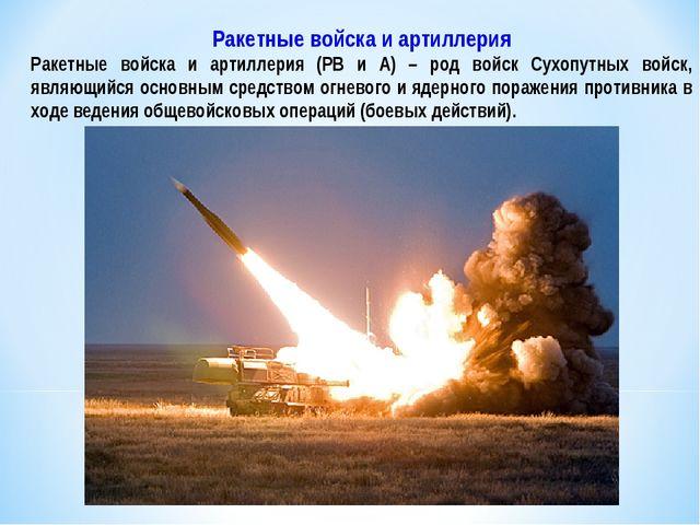 Ракетные войска и артиллерия Ракетные войска и артиллерия (РВ и А) – род войс...