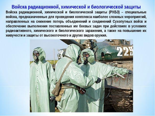 Войска радиационной, химической и биологической защиты Войска радиационной, х...