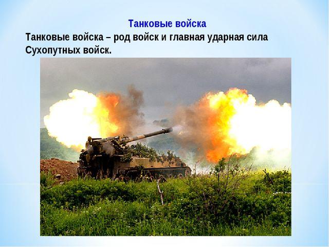 Танковые войска Танковые войска – род войск и главная ударная сила Сухопутных...