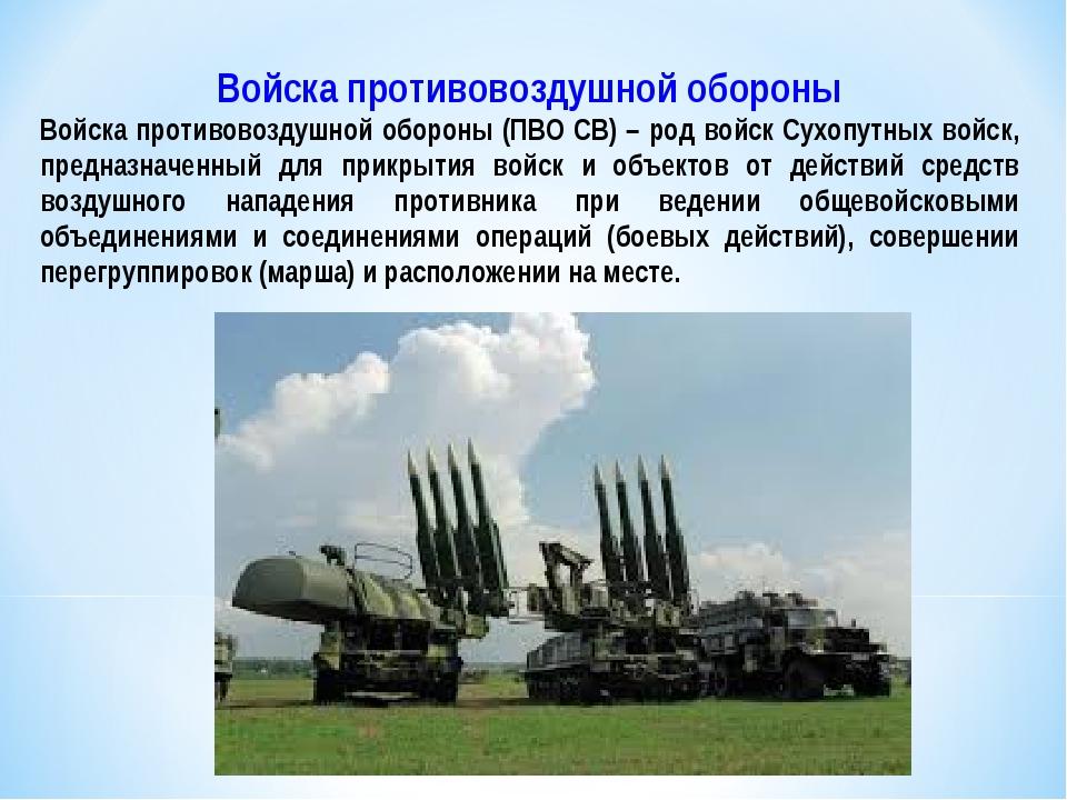 Войска противовоздушной обороны Войска противовоздушной обороны (ПВО СВ) – ро...