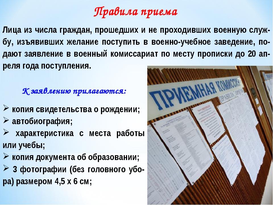Правила приема Лица из числа граждан, прошедших и не проходивших военную служ...
