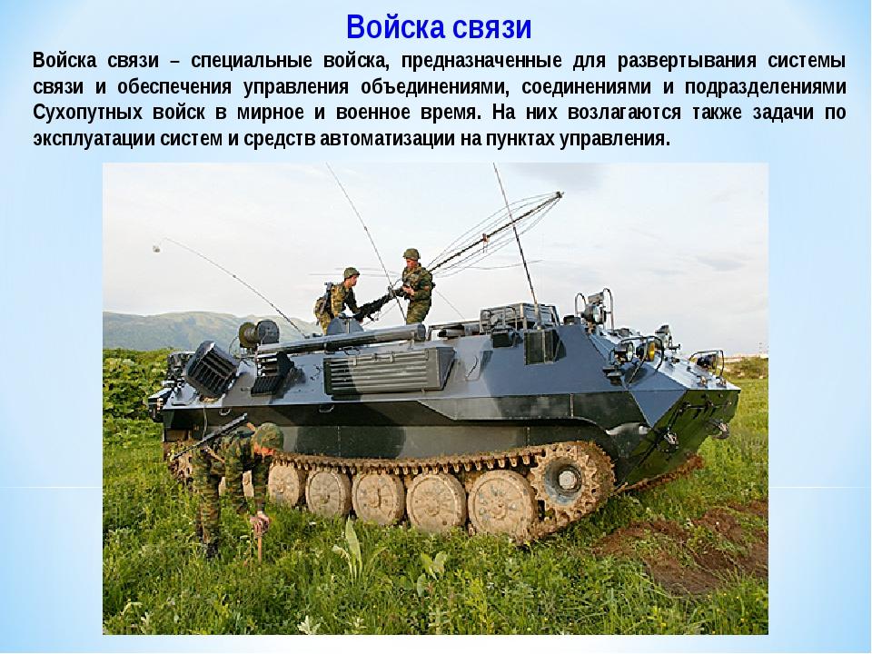 Войска связи Войска связи – специальные войска, предназначенные для развертыв...