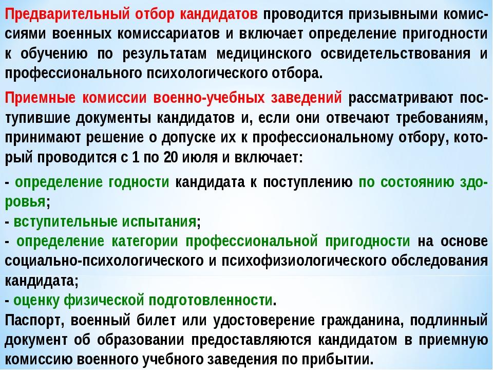 - определение годности кандидата к поступлению по состоянию здо-ровья; - всту...