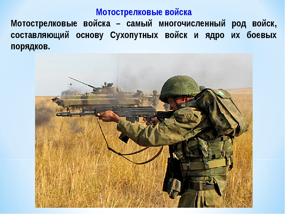 Мотострелковые войска Мотострелковые войска – самый многочисленный род войск,...