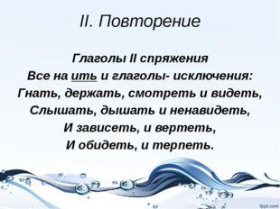 II. Повторение Глаголы II спряжения Все на ить и глаголы- исключения: Гнать,
