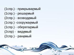 (1спр.) - прикрываемый (1спр.) - решаемый (2спр.) - возводимый (1спр.) -соору