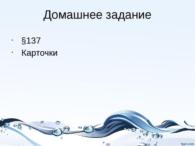 Домашнее задание §137 Карточки