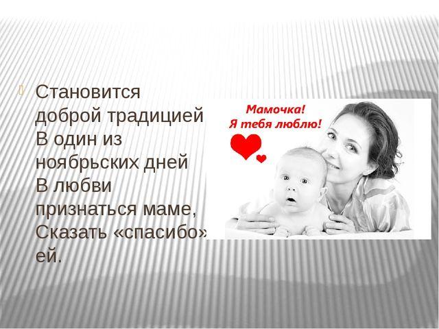 Становится доброй традицией В один из ноябрьских дней В любви признаться м...
