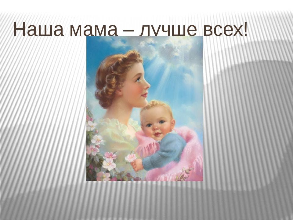 Наша мама – лучше всех!