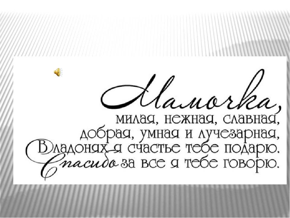 Надпись к открытке к дню матери