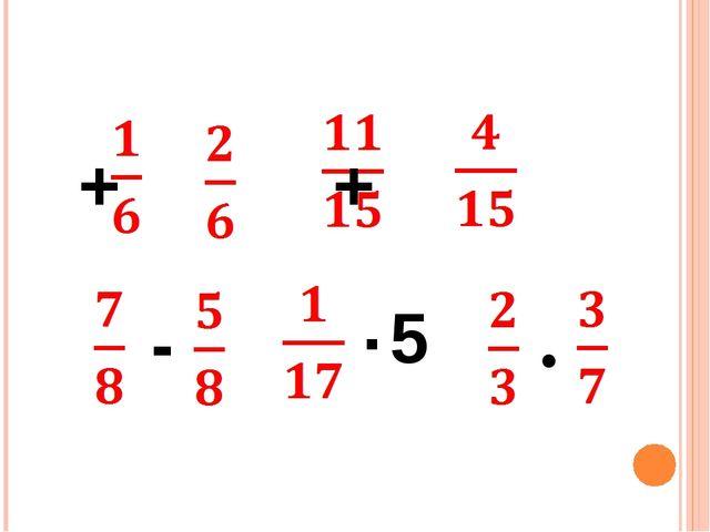 +  + - 5 · ·