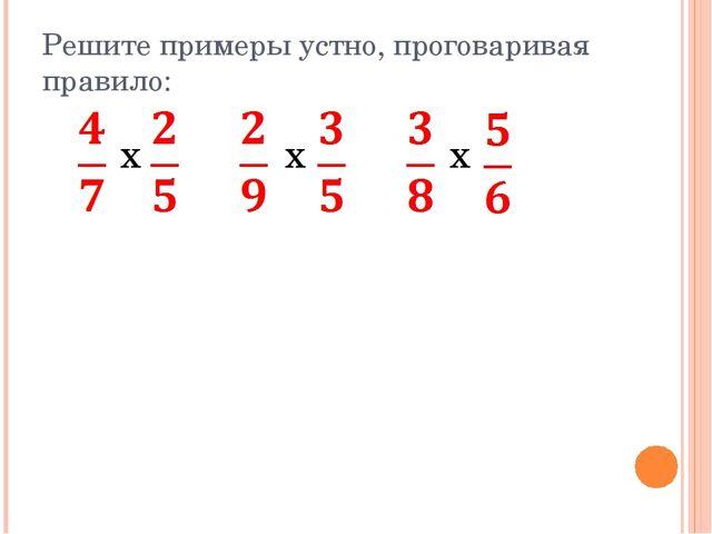 Решите примеры устно, проговаривая правило: x x x