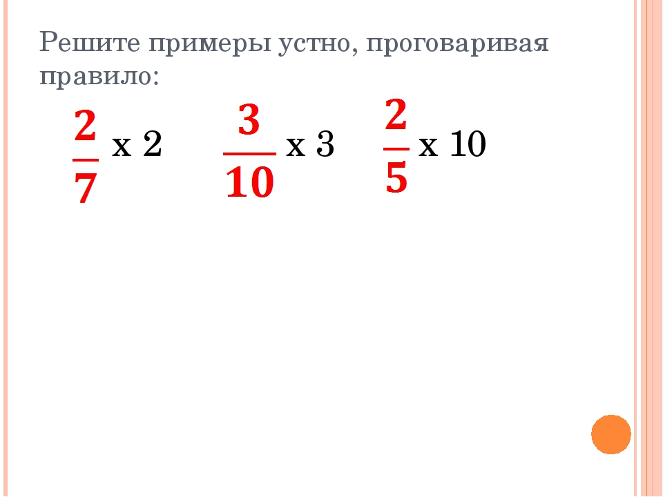 Решите примеры устно, проговаривая правило: x 2 x 3 x 10