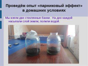 Проведём опыт «парниковый эффект» в домашних условиях Мы взяли две стеклянные