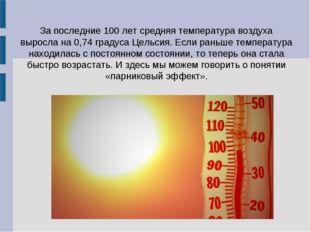За последние 100 лет средняя температура воздуха выросла на 0,74 градуса Цель