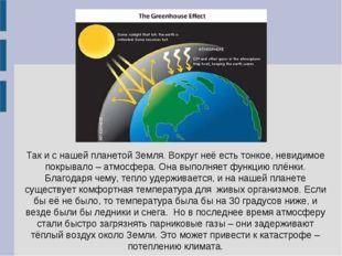 Так и с нашей планетой Земля. Вокруг неё есть тонкое, невидимое покрывало – а