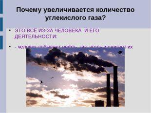 Почему увеличивается количество углекислого газа? ЭТО ВСЁ ИЗ-ЗА ЧЕЛОВЕКА И ЕГ