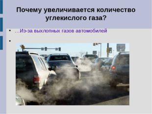 Почему увеличивается количество углекислого газа? …Из-за выхлопных газов авто