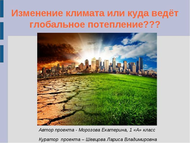 Изменение климата или куда ведёт глобальное потепление??? Автор проекта - Мор...