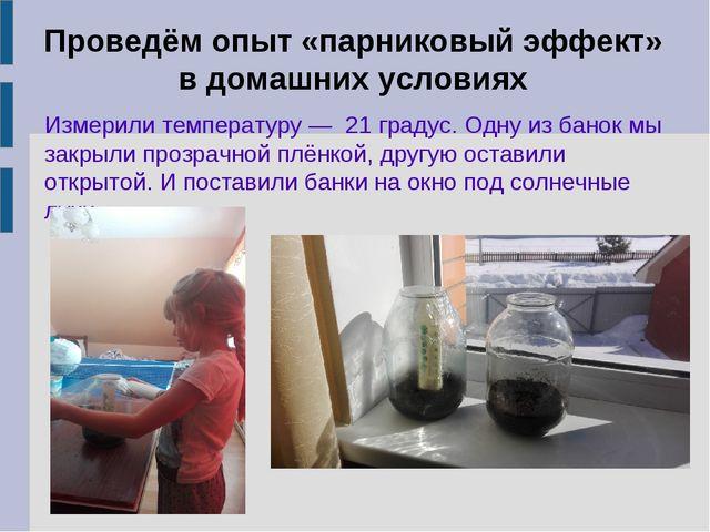 Проведём опыт «парниковый эффект» в домашних условиях Измерили температуру —...