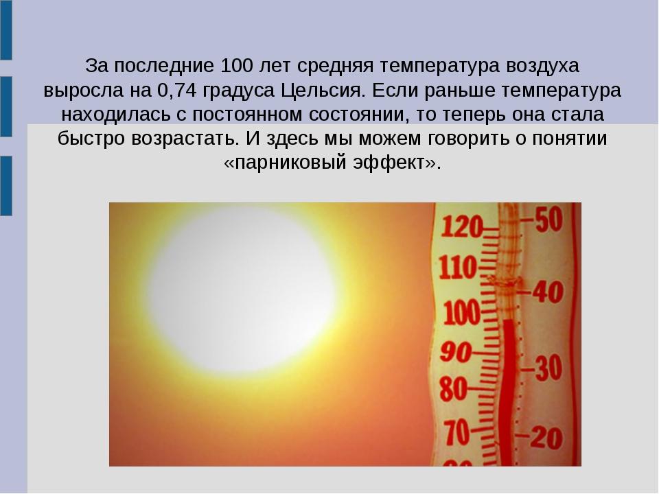 За последние 100 лет средняя температура воздуха выросла на 0,74 градуса Цель...