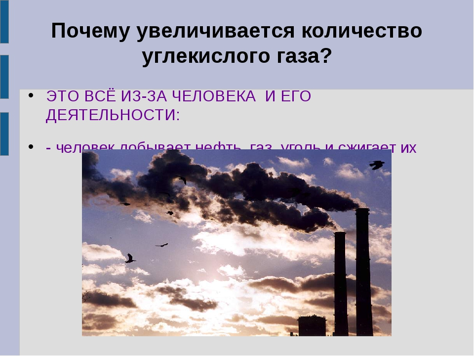 Почему увеличивается количество углекислого газа? ЭТО ВСЁ ИЗ-ЗА ЧЕЛОВЕКА И ЕГ...