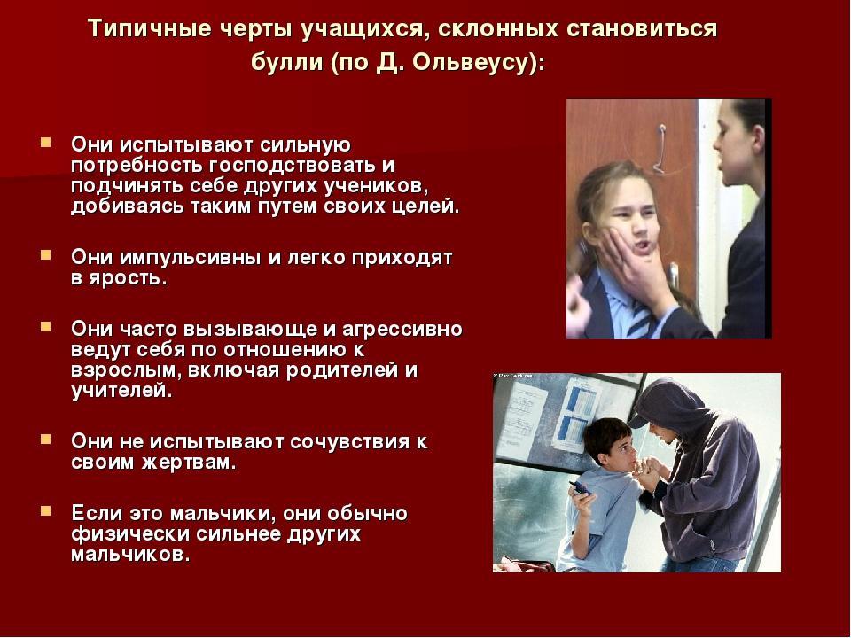 Типичные черты учащихся, склонных становиться булли (по Д. Ольвеусу): Они исп...