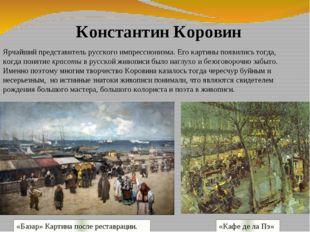 Константин Коровин «Базар» Картина после реставрации. «Кафе де ла Пэ» Ярчайши