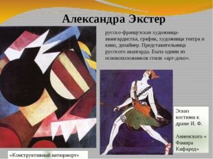Александра Экстер «Конструктивный натюрморт» русско-французскаяхудожница-ава