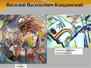 Василий Васильевич Кандинский «Москва» «Казаки» (фрагмент Композиции IV)