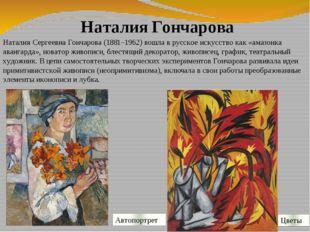 Наталия Гончарова Наталия Сергеевна Гончарова (1881–1962) вошла в русское иск