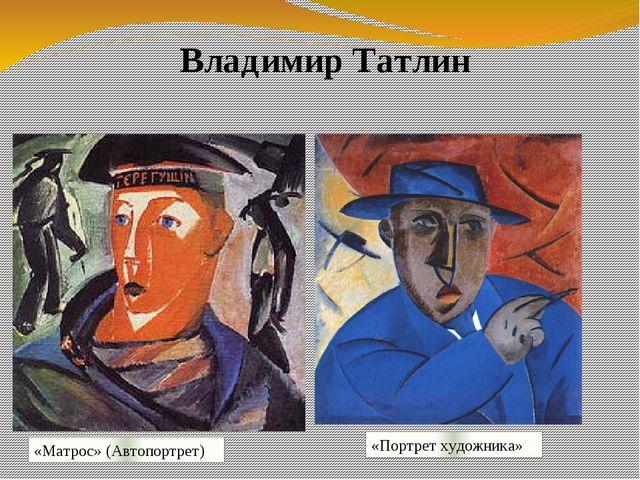 Владимир Татлин «Матрос» (Автопортрет) «Портрет художника»
