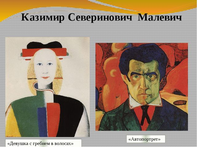 Казимир Северинович Малевич «Девушка с гребнем в волосах» «Автопортрет»