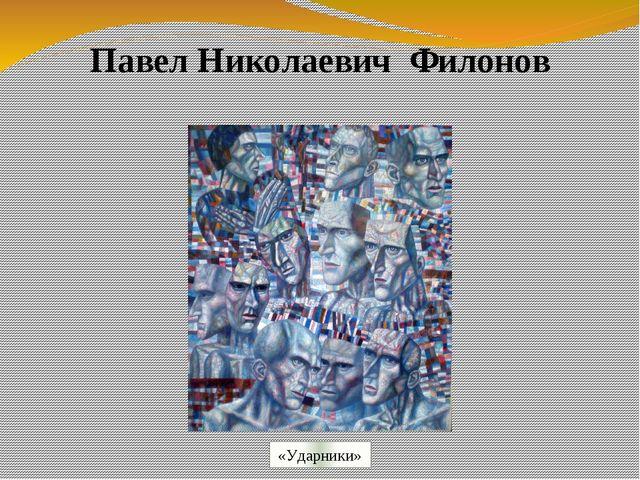 Павел Николаевич Филонов «Ударники»